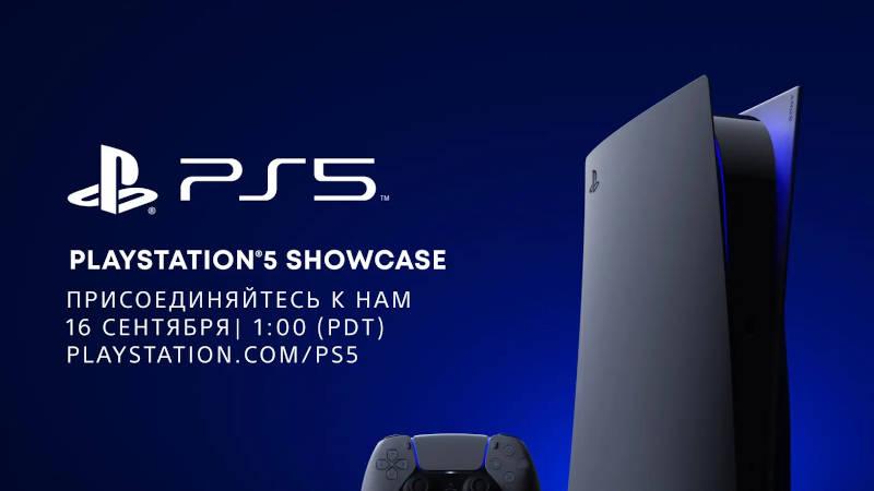 Прямая трансляция новой презентации PlayStation 5