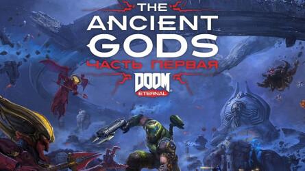 Релизный трейлер DOOM Eternal: The Ancient Gods — Part One
