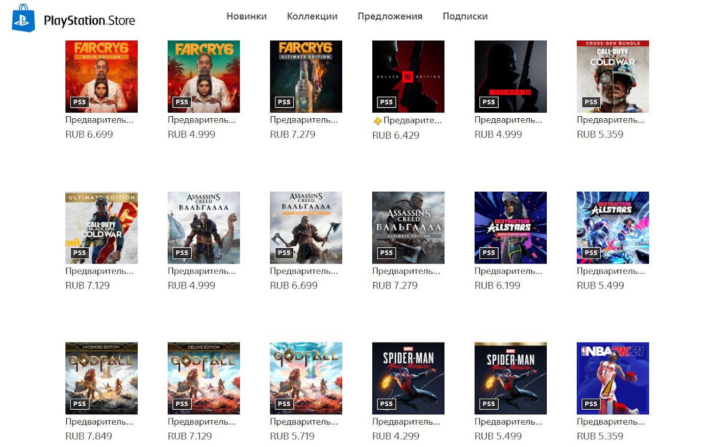 Игры PS5 в PS Store