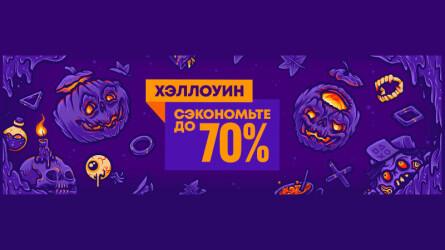 Хэллоуин-распродажа 2020 в PS Store — Скидка на Days Gone, DOOM Eternal, Death Stranding и многое другое