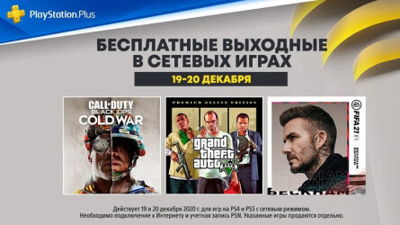 Бесплатные выходные сетевых игр в декабре