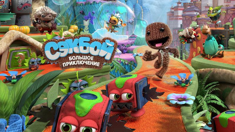 Трейлер к выходу Sackboy: A Big Adventure на PS4 и PS5