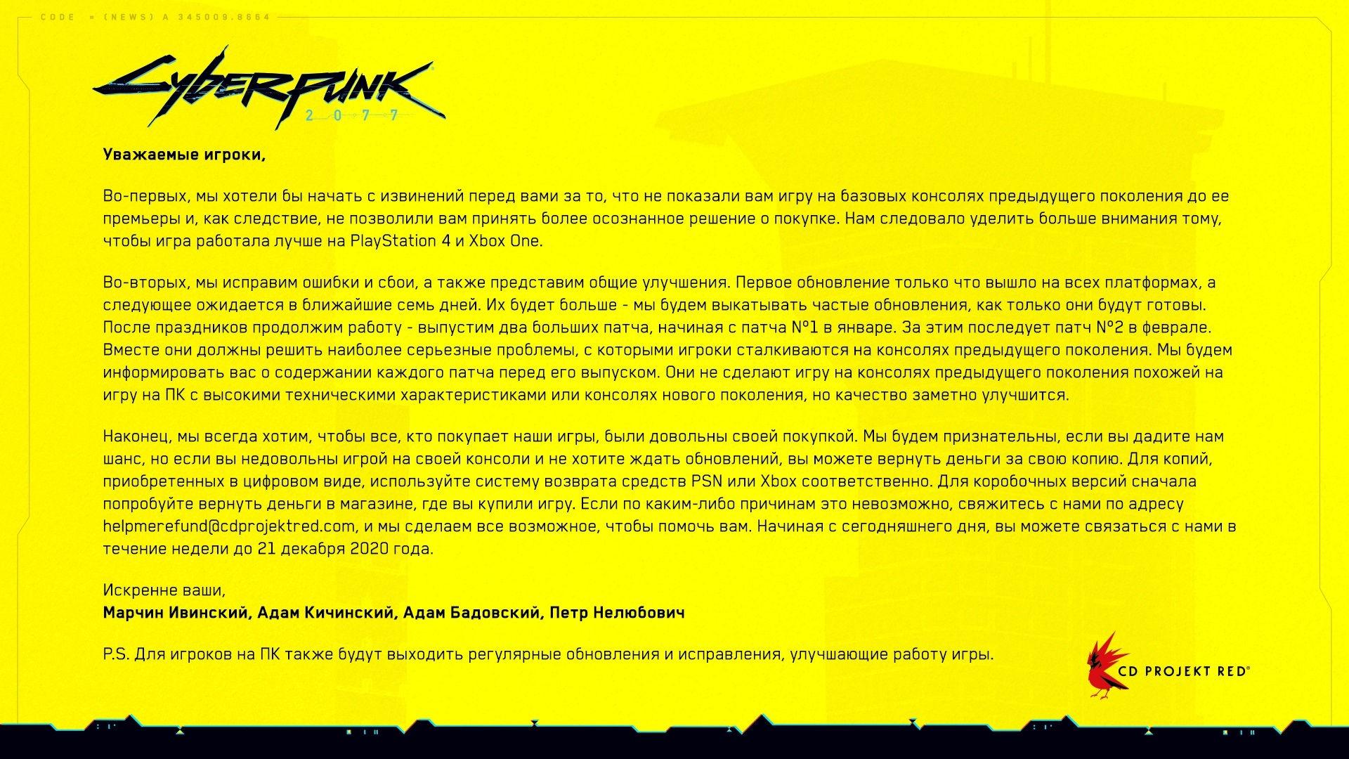 CD Projekt RED извинились за Cyberpunk 2077 на PlayStation 4
