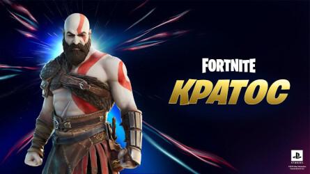 Кратос добрался до Fortnite