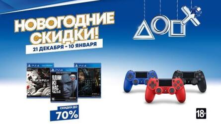 Новогодние скидки на игры и аксессуары для PlayStation 4