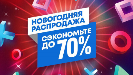 Новогодняя распродажа 2021 в PS Store — Скидка на The Last of Us: Part II, Ghost of Tsushima, Call of Duty: Black Ops Cold War, Death Stranding и многое другое