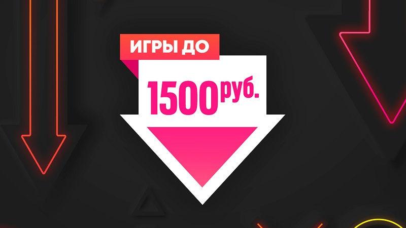 Игры до 1500 рублей в PS Store — Скидка на Assassin's Creed, Call of Duty, Metro и многое другое