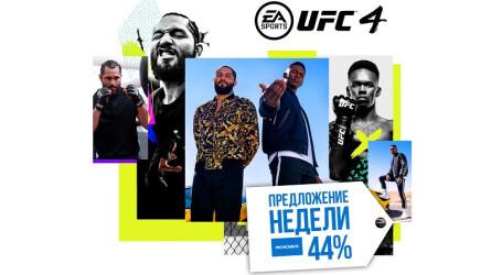 Предложение недели в PS Store — Скидка 44% на Издание Deluxe UFC 4