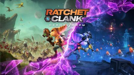Дата выхода и трейлер предзаказа Ratchet & Clank: Rift Apart для PS5