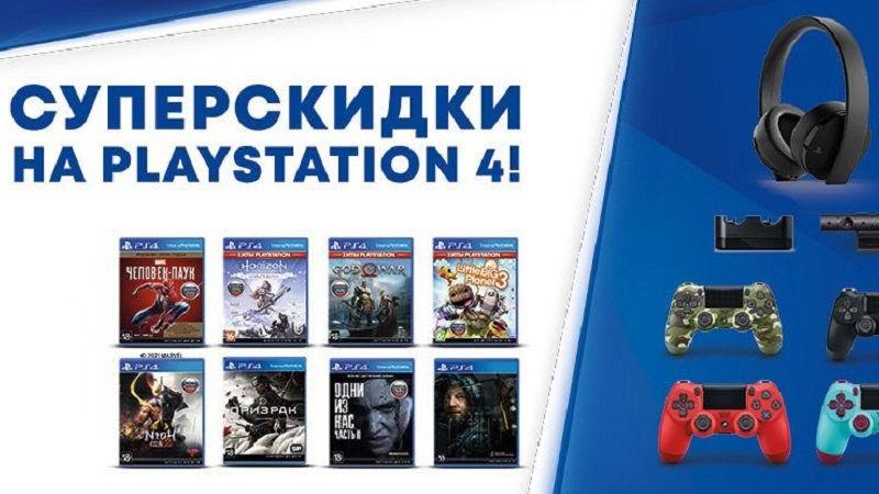 Суперскидки на аксессуары и игры для PlayStation 4