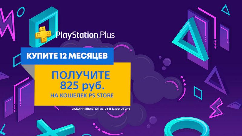 Купите PS Plus на 12 месяцев и получите кэшбэк 825 рублей на кошелек