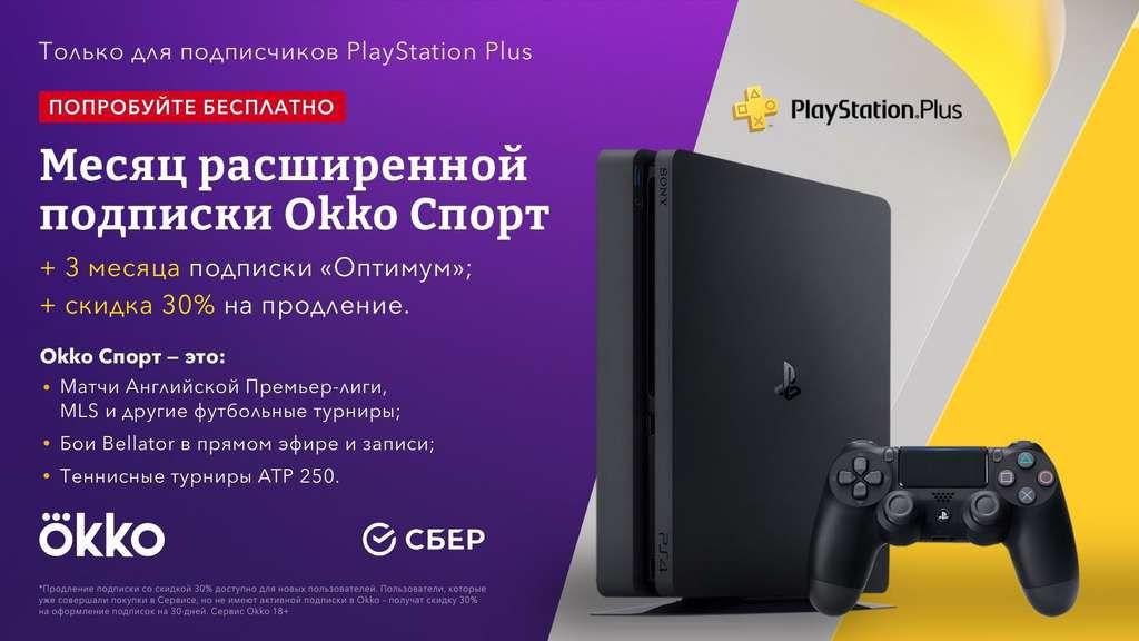 "90 дней Okko ""Оптимум"" подписчикам PlayStation Plus"