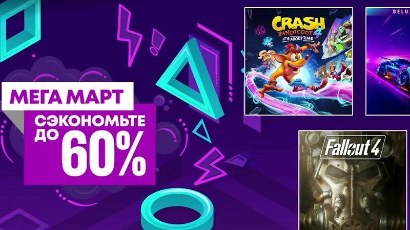 Распродажа Мега Март — Скидка на Crash Bandicoot 4: Это вопрос времени, Immortals Fenyx Rising, FIFA 21 и многое другое