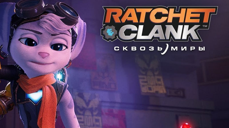 Новый геймплейный трейлер Ratchet & Clank: Rift Apart — Знакомство с Ривет