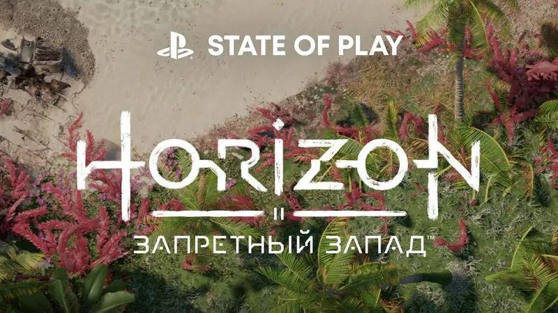 Новый выпуск State of Play будет посвящен Horizon: Forbidden West для PS5