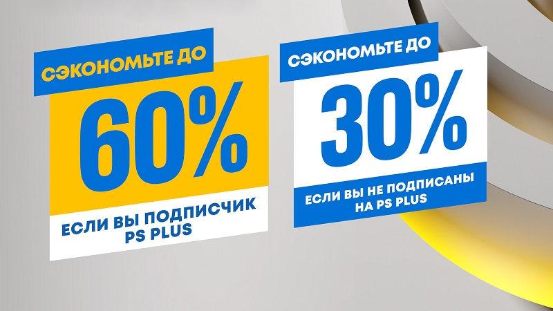 Двойные скидки с PS Plus в PS Store — God of War, Fallout 76, Red Dead Redemption 2 и многое другое
