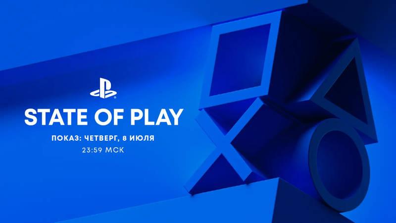 Прямая трансляция State of Play (08.07.2021)