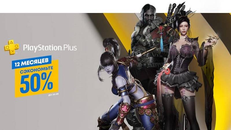 50% скидка на 12-месячную подписку PlayStation Plus в PS Store