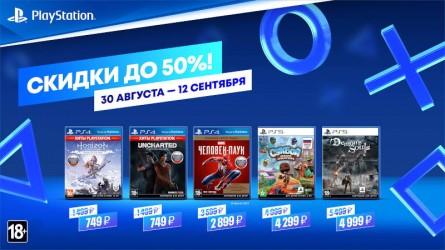 Скидки на игры для PS4 и PS5 в розничных сетях