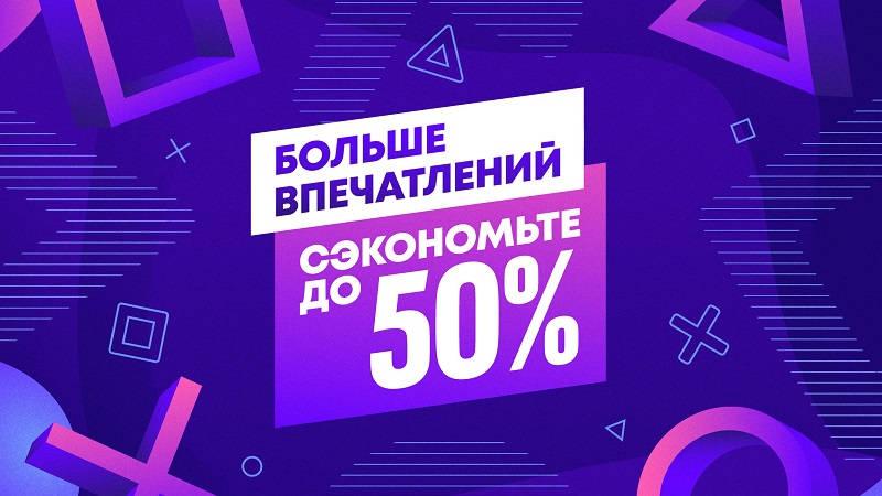 Больше впечатлений в PS Store — Скидки до 50% на дополнения для игр