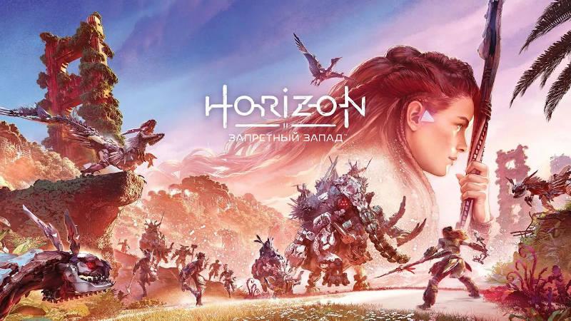 Открылся предзаказ на Horizon Forbidden West для PS4 и PS5 — Гид по изданиям
