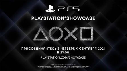 Прямая трансляция PlayStation Showcase 2021