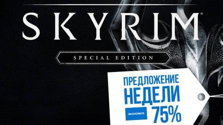 Предложение недели в PS Store — Скидка 75% на The Elder Scrolls V: Skyrim Special Edition