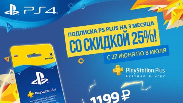 Скидка 25% на 3-х месячную подписку PS Plus