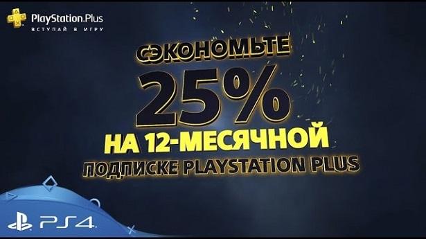 25% PS Plus
