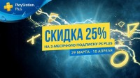 Скидка 25% на 3-месячную подписку PlayStation Plus