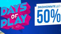 Распродажа «Время играть» приходит в Россию