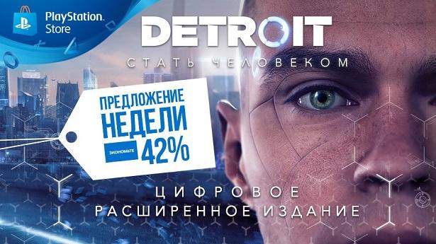 Предложение недели в PS Store — Detroit: Become Human