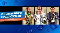 Большие скидки на Grand Theft Auto V в PS Store