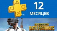 PUBG + PlayStation Plus на 12 месяцев