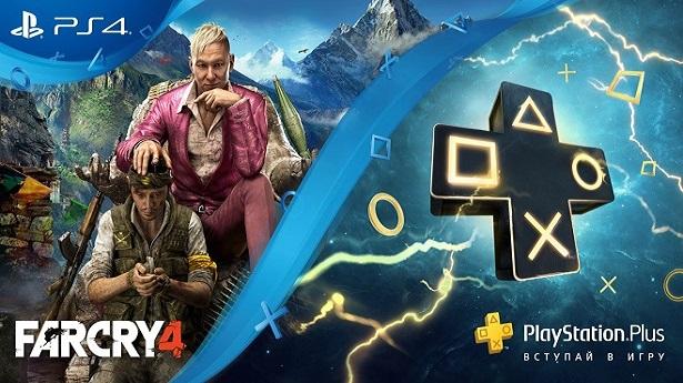 PОформите подписку PlayStation Plus на 12 месяцев и получите Far Cry 4 в подарок