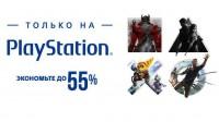 Большая распродажа эксклюзивов PlayStation