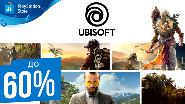 Экономьте на играх Ubisoft в PlayStation Store