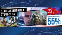 День Защитника Отечества в PlayStation Store