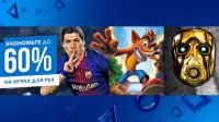 Сэкономьте до 60% на играх для PS4 в PS Store