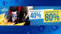 Двойные скидки в PS Store — Persona 5, Kingdom Come: Deliverance, Middle-earth: Shadow of War и другое