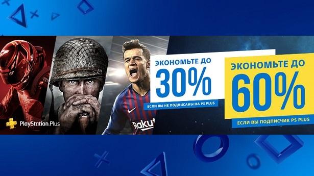 Двойные скидки с PS Plus в PS Store