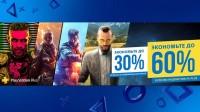 Двойные скидки в PS Store - Battlefield 1, Far Cry 5