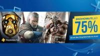 Эксклюзивные скидки в PS Store — Shadow of the Colossus, The Last Guardian, Nioh и другое