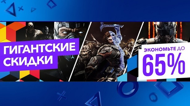 ГИГАНТСКИЕ скидки в PS Store — RAGE 2, Middle-earth: Shadow of War, Mortal Kombat X и другое