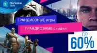 ГРАНДИОЗНЫЕ игры, ГРАНДИОЗНЫЕ скидки в PS Store — God of War, Detroit: Become Human, Shadow of the Colossus и другое