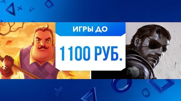 Игры до 1100 рублей в PS Store - Скидки на Batman: Arkham Knight, MGSV, Project CARS и другое