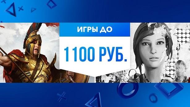 Игры до 1100 рублей в PS Store