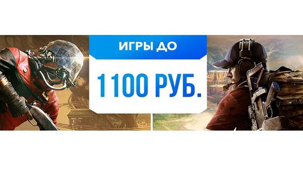 Игры до 1100 рублей в PS Store — Скидка на Tom Clancy's Ghost Recon Wildlands, Dishonored 2, Prey и другое
