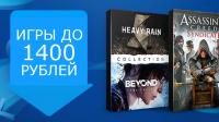 Новые скидки в PS Store - Игры до 1400 рублей