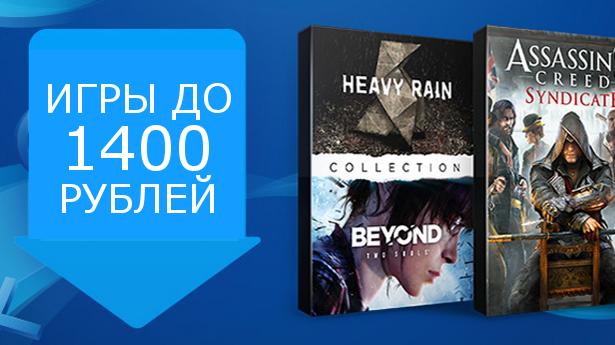 Новые скидки в PS Store — Игры до 1400 рублей